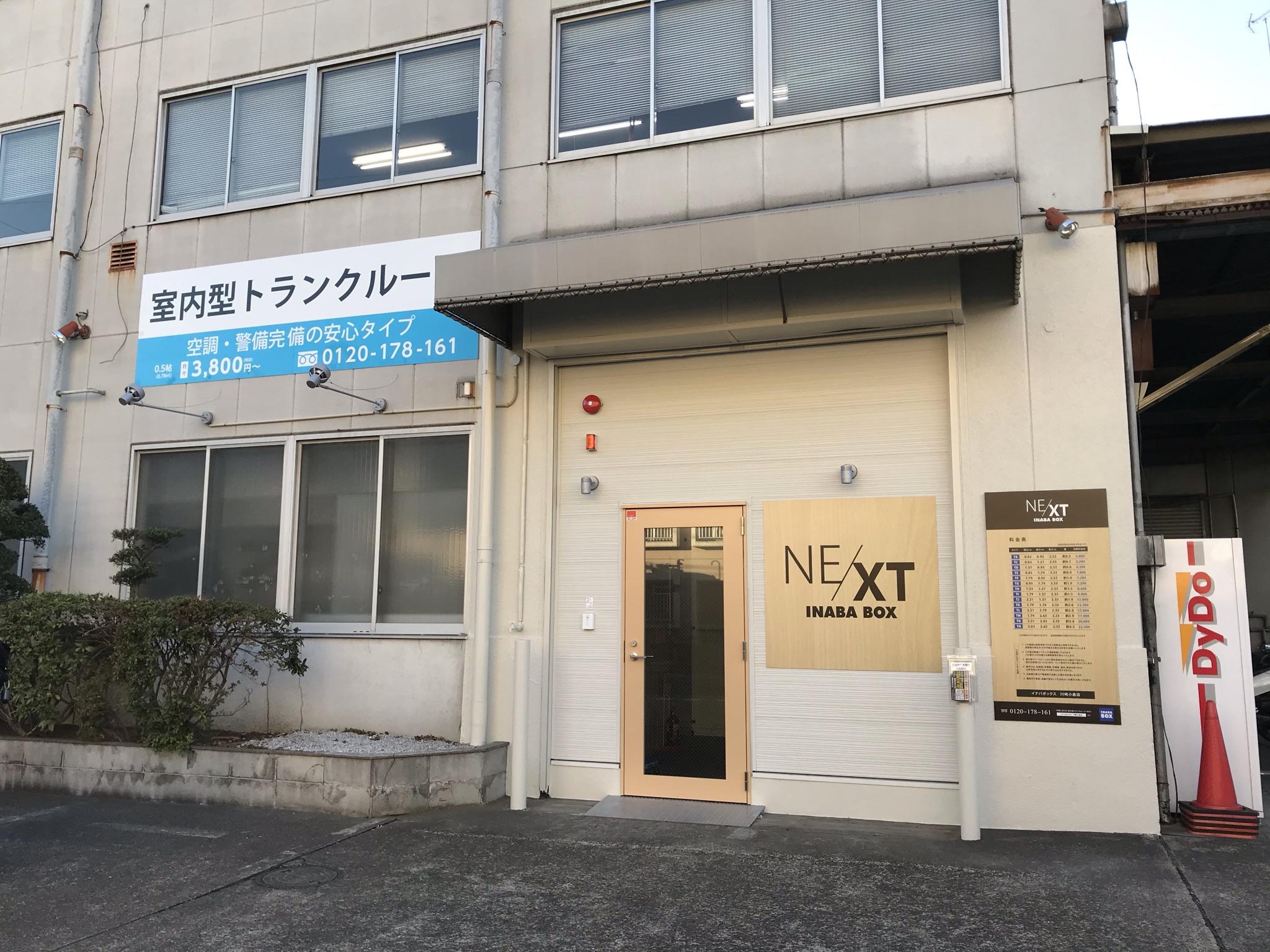【1月中旬OPEN予定】川崎小倉店