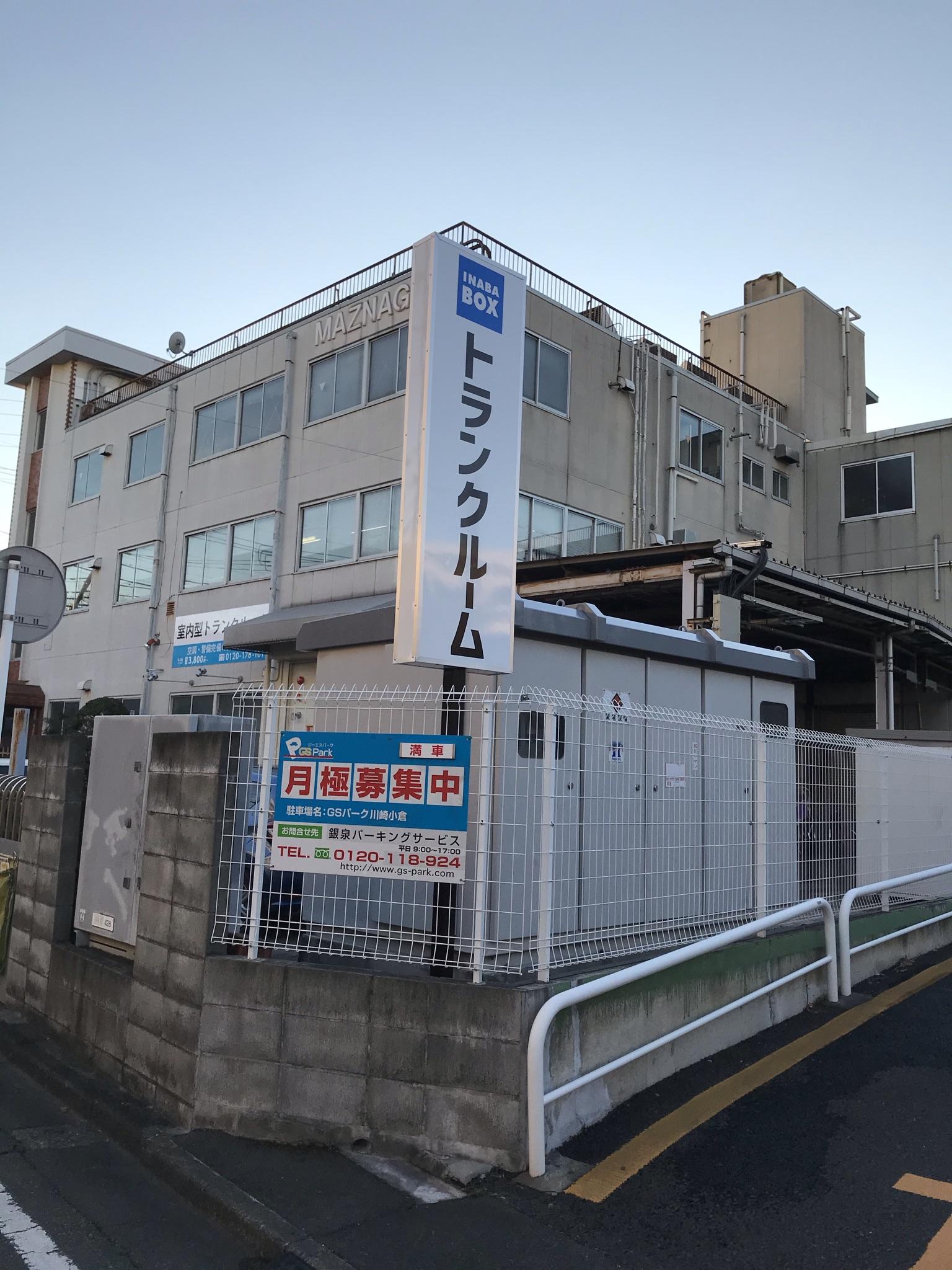 【新規OPEN】川崎小倉店