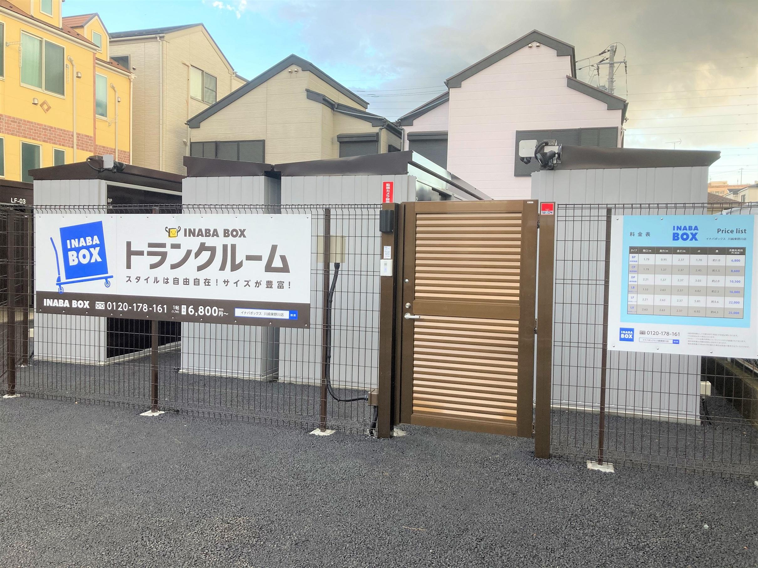 【新規OPEN】川崎東野川店 物置入口