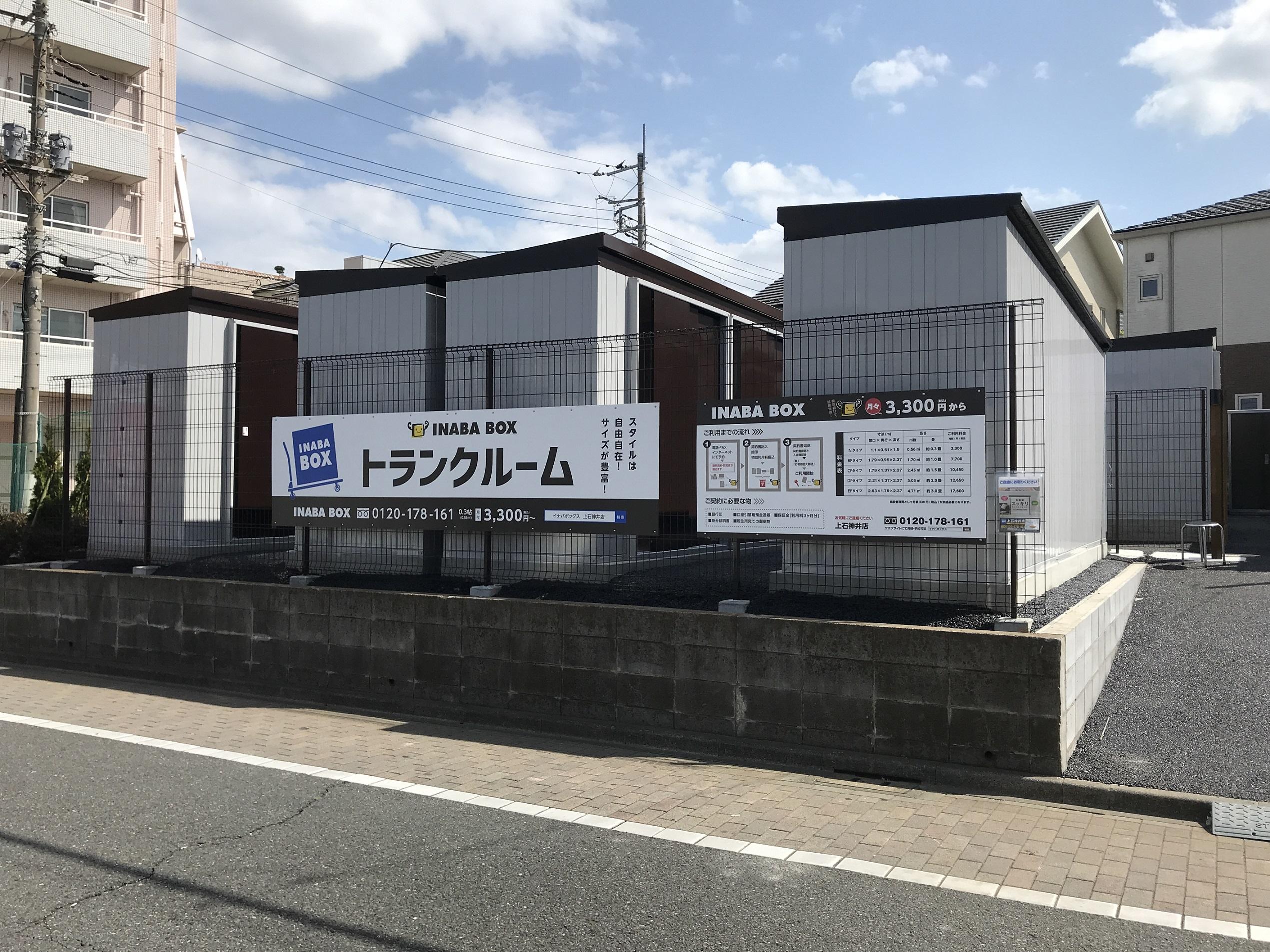 【新規OPEN】上石神井店