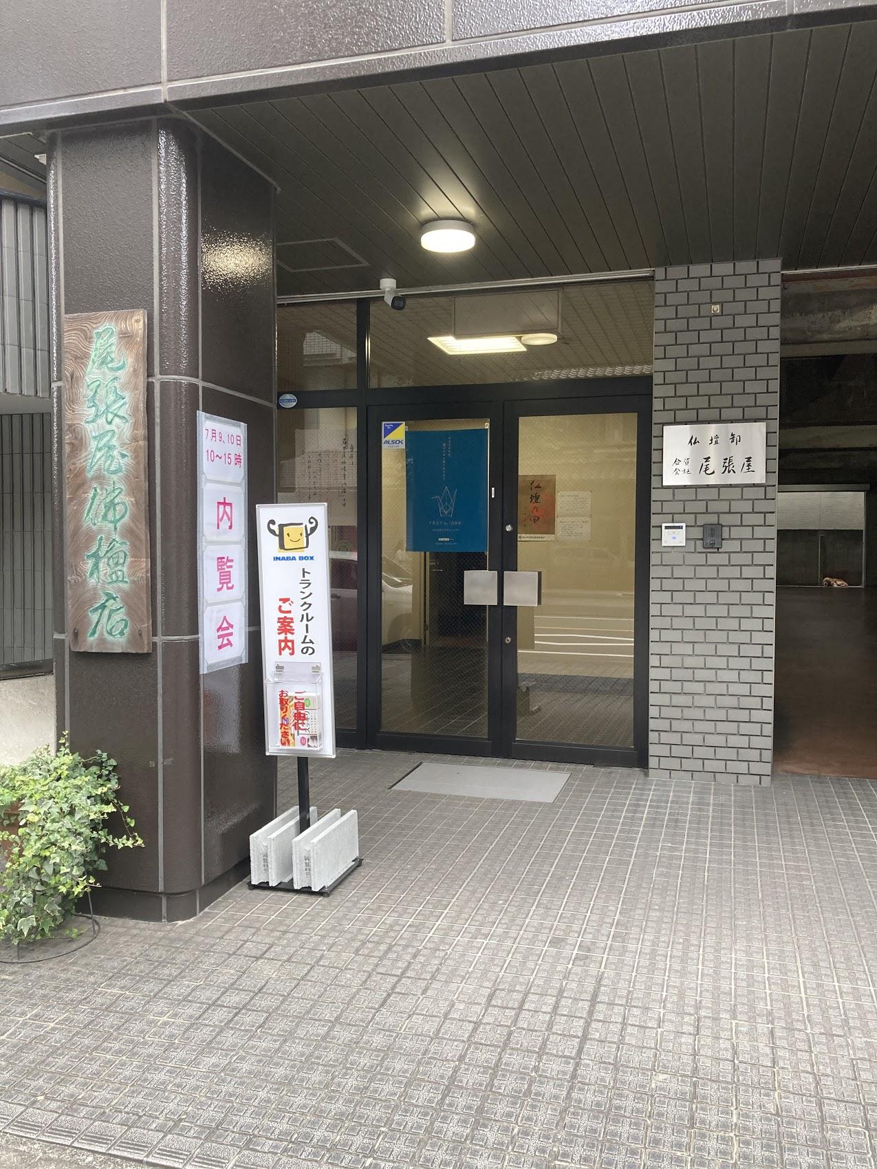 【新規OPEN】橘本町通り店(たちばなほんまちどおり) 1F店舗入口