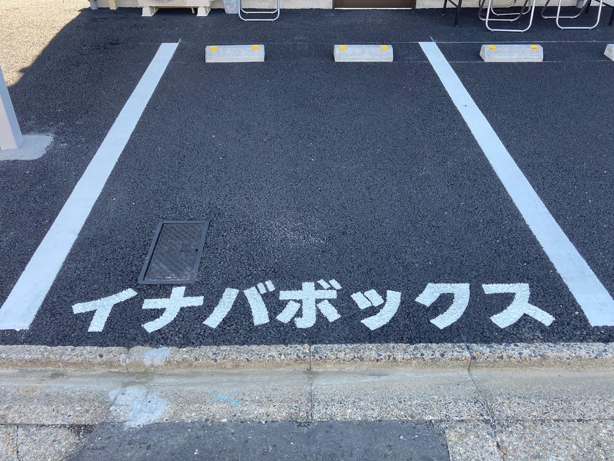 【新規オープン】鶴舞3丁目店 専用駐車場