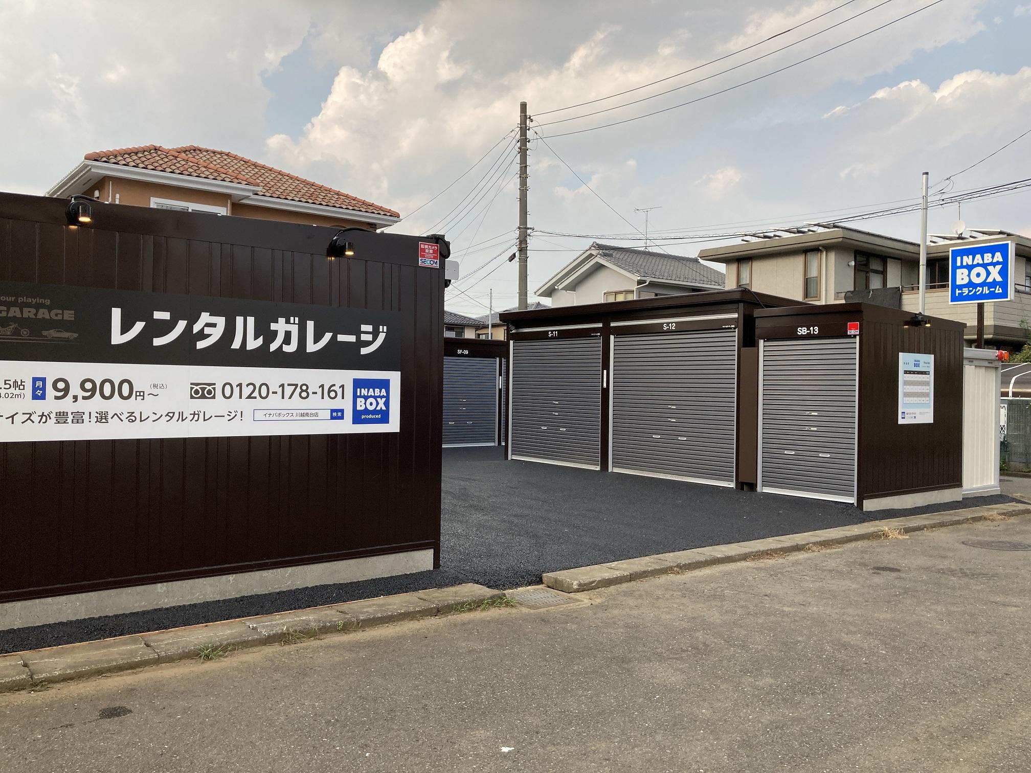 【8月31日オープン】川越南台店