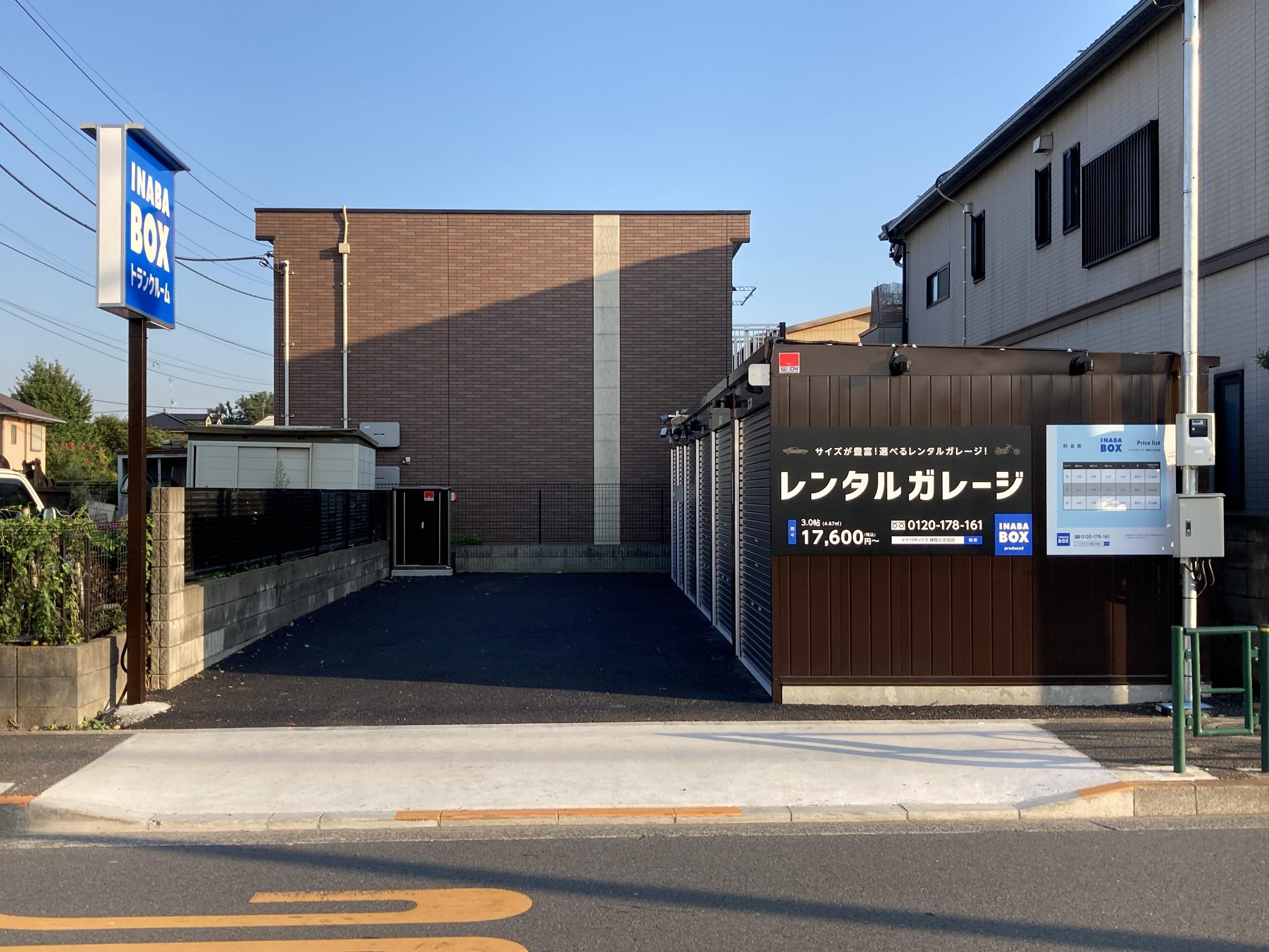 【8月31日オープン】練馬土支田店