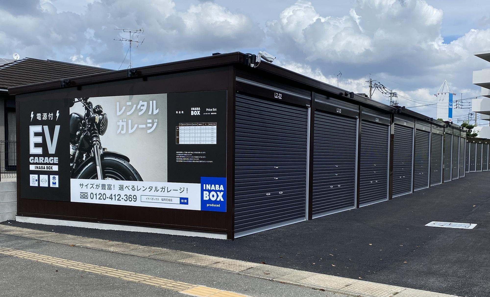 【新規OPEN予定】イナバボックス御笠川店